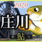 【2020】鮎釣り 岐阜県庄川へ