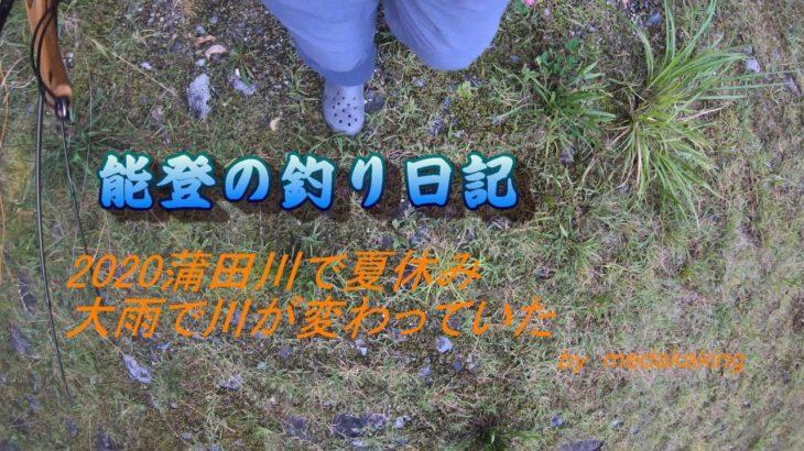 2020蒲田川釣り夏 大雨で川が変わっていた