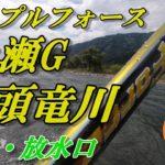【鮎釣り 2020】 NO.21 九頭竜川 吉波/放水口