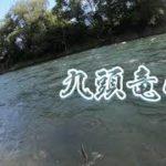 2020 鮎釣り(九頭竜川)part 6