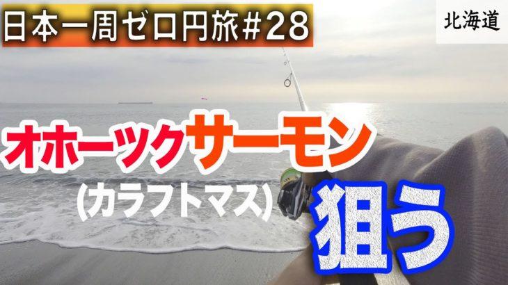 カラフトマスってなによ!川を下って海釣りに切り替える。【日本一周ゼロ円旅#28】
