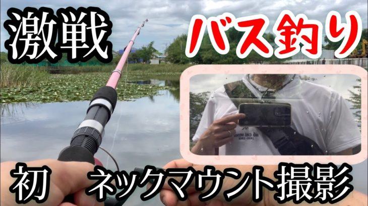 【銀釣り】激戦のブラックバス! 一人銀釣り【わかめ編】 ブラックバスを釣りたくて ネックマウント ActyGo  GoPro