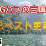 【バス釣り】BIGバスの宝庫 七色ダムに行ってみた。