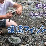 【チョイ動画】道志川でエサ釣り