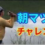 【バス釣り】梅雨明け!!久しぶりに朝マヅメに釣りに行った結果ww【野池】