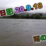 鮎釣日記20 9 18