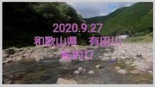 和歌山県 有田川の鮎釣り(2020.9.27)