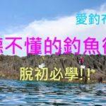 #7  脫初要知道的一些釣魚術語  (磯釣新手入門系列)(有字幕)