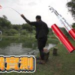 實測網路購買的鋼筆釣竿!拿去釣大魚,意想不到結果… ft. ShopBack