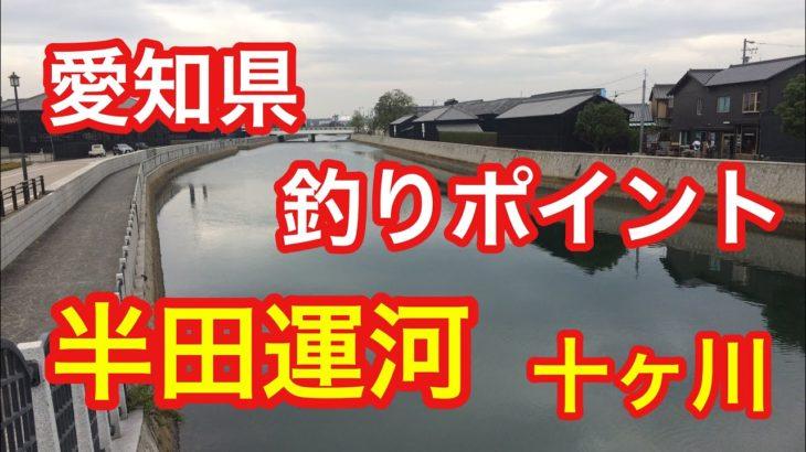半田運河  十ヶ川  愛知県 釣りポイント
