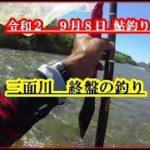 令和2 9月8日  鮎釣り  三面川終盤の釣り