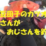 【磯釣り】おじさんがおじさんを釣る西伊豆の田子のカツオ磯