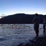 ブラックバスを求めて…㏌奥琵琶湖