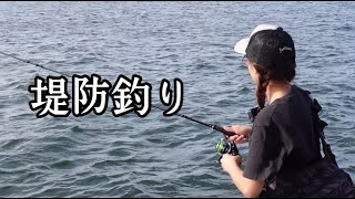 【堤防釣り】たまにはこんな釣りもいいよね。