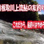【友釣り】10月板取川上流 終盤鮎 これがあるから鮎釣りやめられません!
