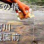 【鮎釣り】納竿の日にやっている事。10月の那珂川は思いのほか掛かった!納竿の儀2020。