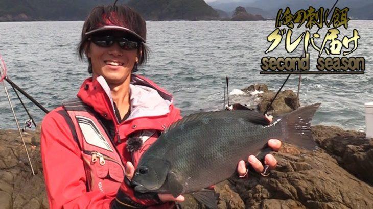 【フカセ釣り】グレに届けsecond season Vol.22「楽しい楽しい磯釣り!」