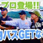 【釣りガール】遂にバスプロの助っ人登場!皆で大物釣るぞ〜!!【バス釣り】