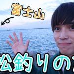 【プチ旅行】浜松で人生初の釣りをしてきました