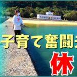 【夫婦vlog】夫婦でのんびり堤防釣りの休日【夫婦日常】