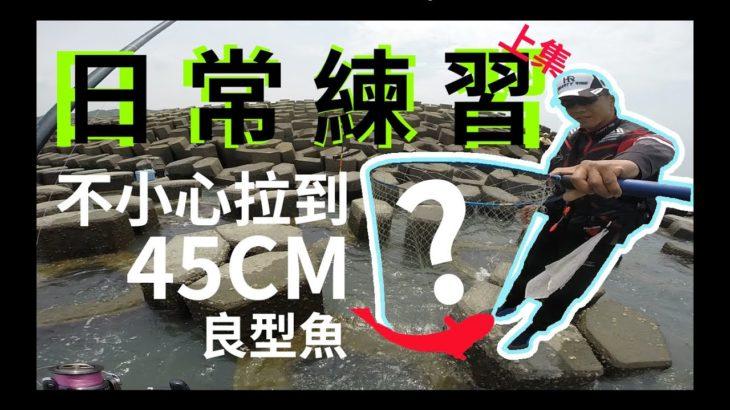 磯釣#03 ∣ (上集)拿著新竿去訓練一下,不小心拉到自己的紀錄魚 ∣ 蘇恩Lil Lui