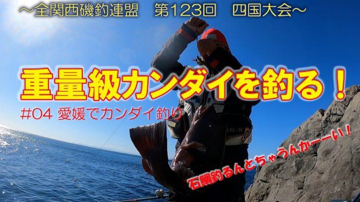 #04 愛媛でカンダイ釣り