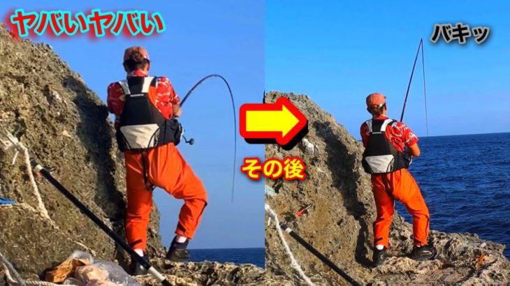 日本最南端の島で磯釣りすると1日目から竿をぶち折られた!!!【波照間】沖縄釣り