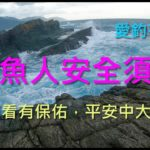 #11  釣魚人安全須知  (磯釣新手入門系列)(有字幕)