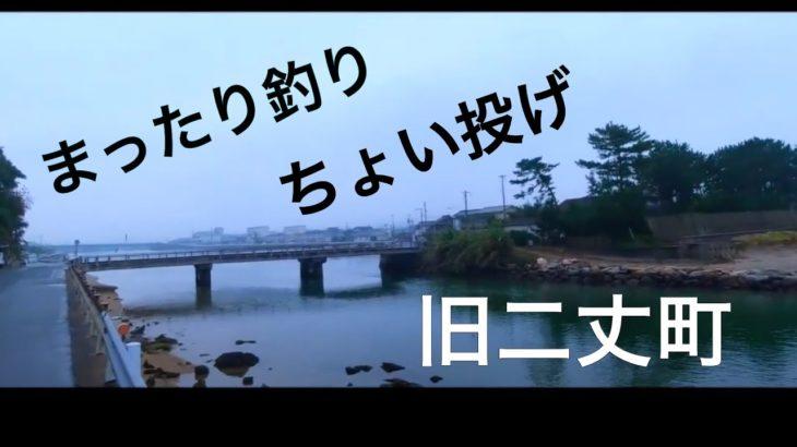 #14【旧二丈町で小物釣り】福岡 釣り
