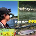 【平蔵の本流釣り!】#2 利根川冬季鱒釣り場に大物を追う!涼-渓流釣り-さんコラボ!