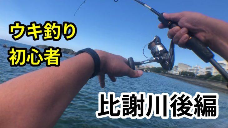 【ウキ釣り初心者2】休日にのんびりコーヒーブレイク!比謝川後編