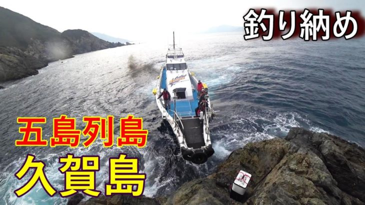 【磯釣り】五島列島 久賀島 大貧果に終わった2019年釣り納め GOTO ISLANDS ISO FISHING