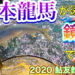 2020 鮎友釣り 18 坂本龍馬 が泳いだ鏡川で釣る