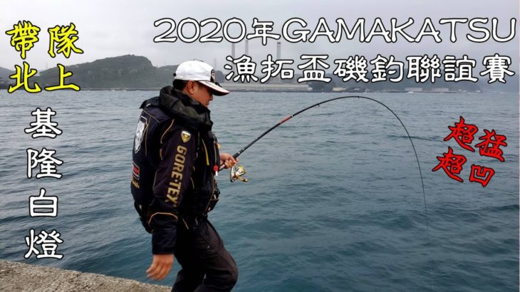 帶隊北上磯釣比賽釣友們竟然???出乎意料!2020年GAMAKATSU漁拓盃磯釣聯誼賽^^Taiwan Hualien fishing