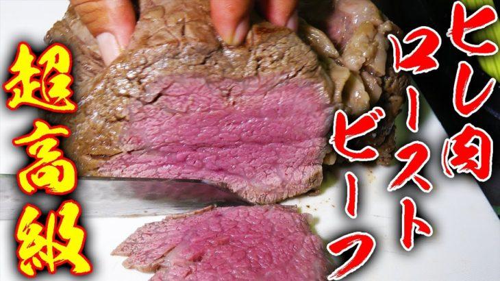 #3 1キロ2万円のヒレ肉で作るローストビーフが美味すぎた!