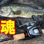 #34【バス釣り】20メタニウム&スコーピオン1652R-2 入魂‼ / リズムウェーブ / 広島 / ZESTIEN