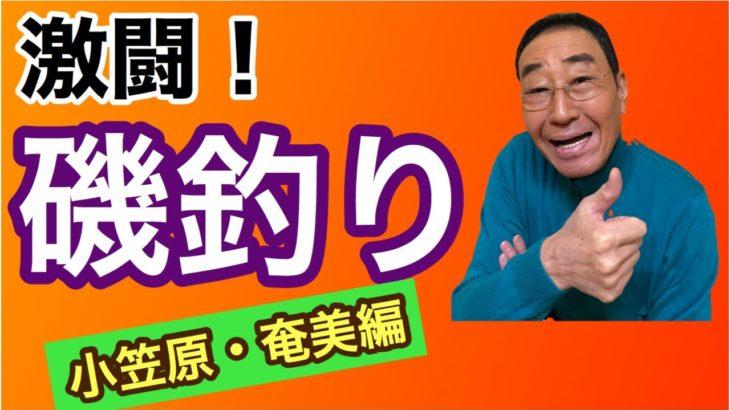 【エド山口#9】激闘!磯釣り!小笠原・奄美へ大物釣り🐟