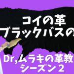 【Dr,ムラキシーズン2】コイの革。ブラックバスの革。