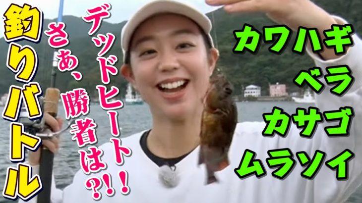 GO!GO!九ちゃんフィッシング #398 「ハイパーちょい釣りバトル!2020(後篇) 堤防カワハギ&根魚穴釣り」