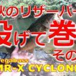【ブラックバス】Megabass MR-X CYCLONE × Megabass DESTROYER F3-61X × SHIMANO scorpion Metanium Mg