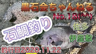【No.18】石鯛釣り~佐多伊座敷~
