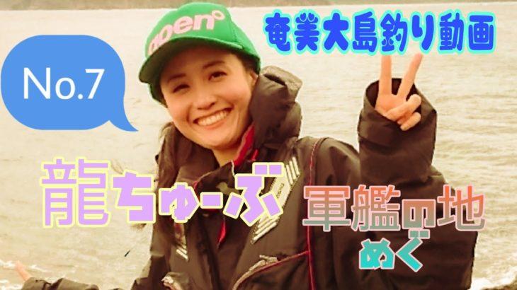 No.7 奄美の磯釣り 軍艦の地 オキナメジナで大騒ぎめぐ