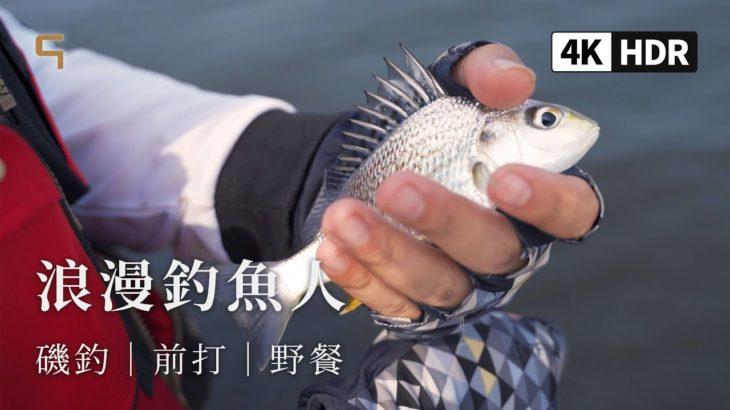 【 QUAPNI – 釣魚 】磯釣、前打 石鱸、石斑、河豚 乾燥飯 安平漁港