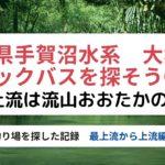 手賀沼水系 大堀川のバス釣り場探検①(最上流~上流 おおたかの森東)