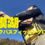 【釣り初心者】相模湖 ブラックバスフィッシングにトライ!