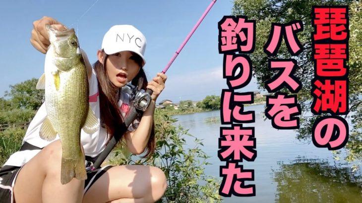 【釣りガール】琵琶湖バスを釣りに来たら新竿入魂出来た♪