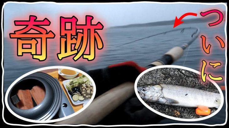 【海釣り】鮭を釣ってちゃんちゃん焼きを作る【北海道 釣り】