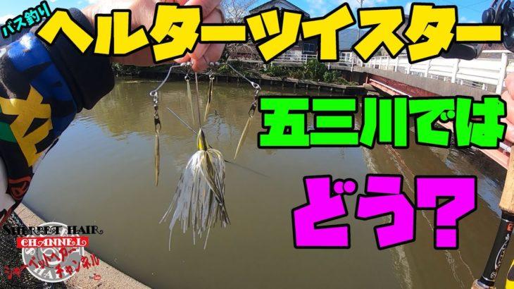 【五三川】新作ルアーへルターツイスターなら釣れるよね!?【バス釣り】