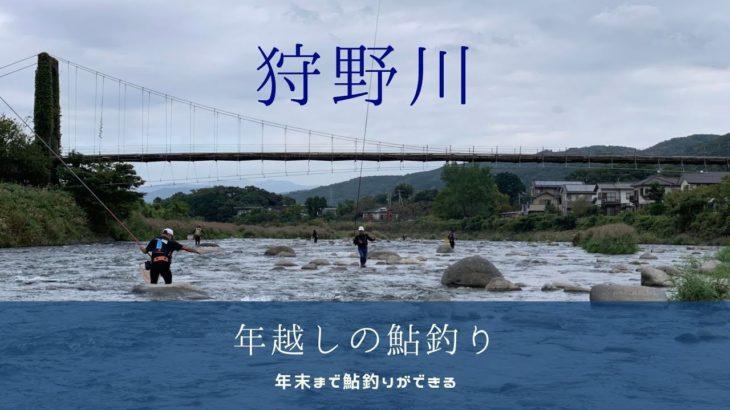 狩野川 年越しの鮎釣り