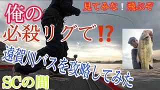【遠賀川バス釣り】俺の必殺リグで遠賀川バスを・・・見てみな!飛ぶぞ!